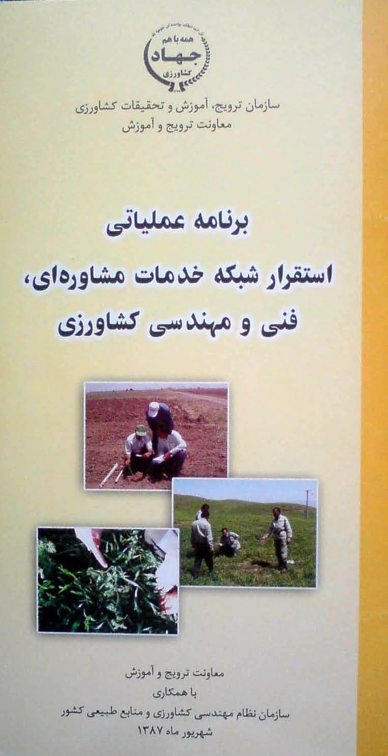 خود کفایی در کشاورزی خاکریزی دیگر از جبهه قیام لله